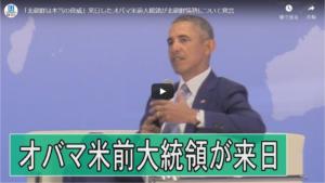 第4回 世界オピニオン・リーダーズ・サミット オバマ前大統領との対話